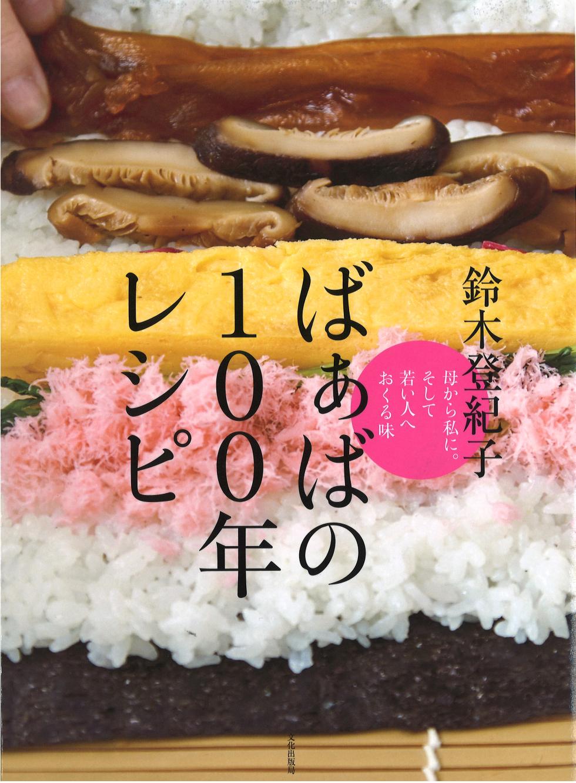 鈴木登紀子表紙