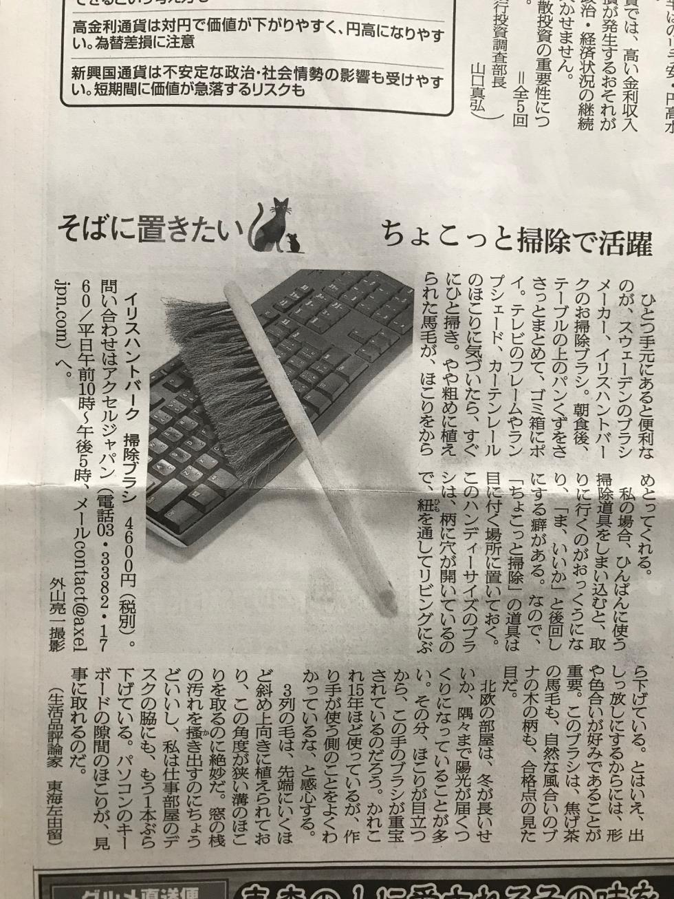 朝日新聞掲載ブラシ
