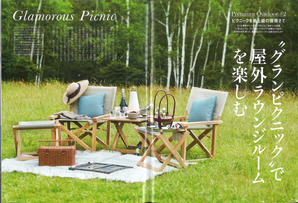家庭画報9月号-ピクニック